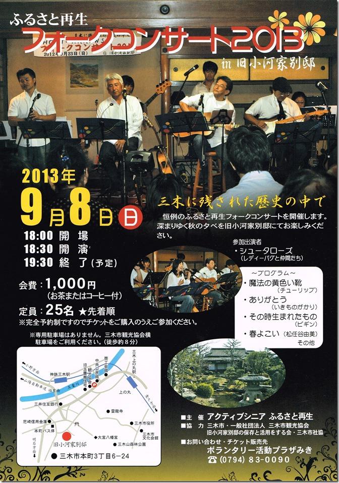 OGAWA20100908