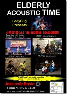 Elderly_Acoustic_Time_20180421