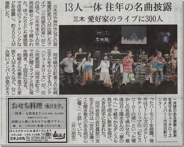 1205神戸新聞