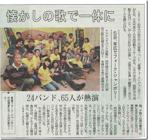 神戸新聞0602