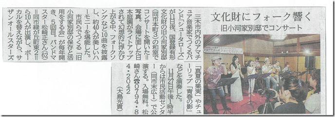 神戸新聞0913朝刊