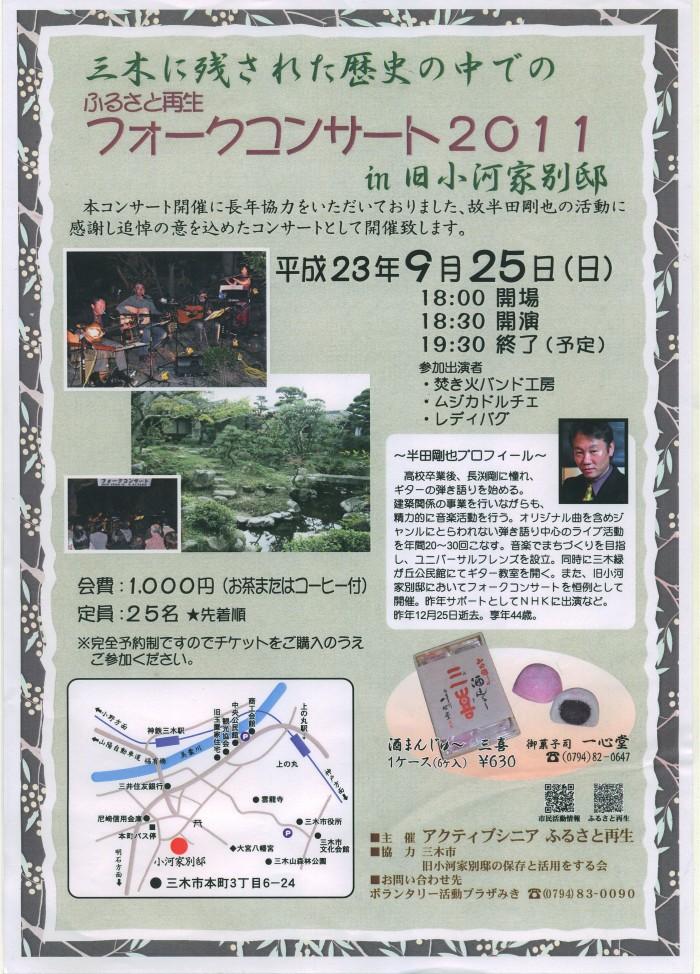 小河邸2011.jpg